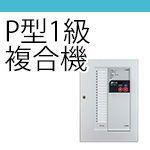 P型1級複合受信機