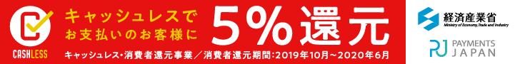 経済産業省 キャッシュレス・ポイント還元事業
